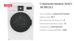 Скидка! Стиральная машина Jacky's JW 8W12L2