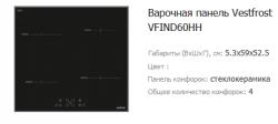 Скидка! Варочная панель Vestfrost VFIND60HH