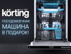Посудомоечная машина Korting в подарок