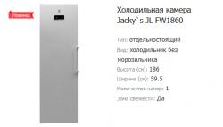 Скидка! Холодильная камера Jacky`s JL FW1860