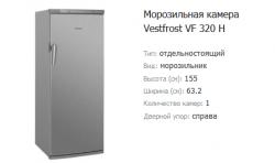 Скидка! Морозильная камера Vestfrost VF 320 H