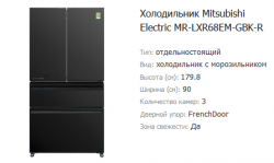 Скидка! Холодильник Mitsubishi Electric MR-LXR68EM-GBK-R