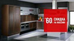 Кухня из массива со скидкой до 60%!