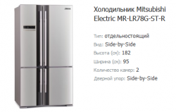 Скидка! Холодильник Mitsubishi Electric MR-LR78G-ST-R