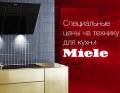 Специальные цены на технику для кухни Miele