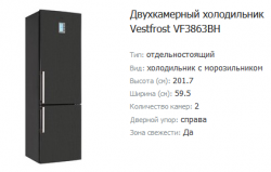 Скидка! Двухкамерный холодильник Vestfrost VF3863BH