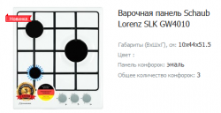 Скидка! Варочная панель Schaub Lorenz SLK GW4010