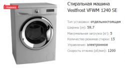 Скидка! Стиральная машина Vestfrost VFWM 1240 SE