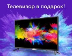 Телевизор в подарок при покупке техники Haier