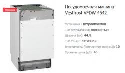 Скидка! Посудомоечная машина Vestfrost VFDW 4542