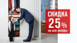 Шкафы-купе со скидкой до 25%!