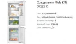 Скидка! Холодильник Miele KFN 37282 iD