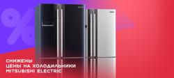 Скидки на холодильники Mitsubishi Electric