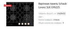 Скидка! Варочная панель Schaub Lorenz SLK GY6225