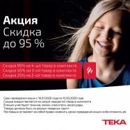 Скидка на TEKA до 95%