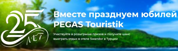 Вместе празднуем юбилей PEGAS Touristik. Розыгрыш призов