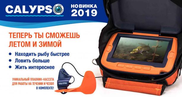 Скидка! Подводная видео-камера CALYPSO UVS-03