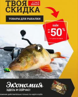 Распродажа рыболовных товаров