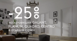 Акция на коллекции Galant, Planum, Quadro, Centro в отделке сиплекс ламинатин – 25%