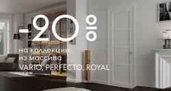 Акция на коллекции из массива Vario, Perfecto, Royal -20%