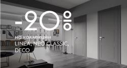 Акция на коллекции Linea, Neo Classic, Deco – 20%