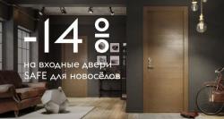 Акция -14% на коллекцию входных дверей SAFE.