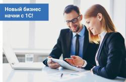 """Акция """"Новый бизнес начни с 1С!"""""""