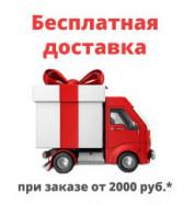 При покупке от 2000 руб. мы доставим ваш заказ бесплатно