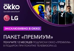 Online-кинотеатр в подарок к телевизорам LG