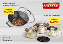 Специальные цены на посуду Vitesse