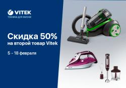 Скидка 50% на второй товар бренда Vitek