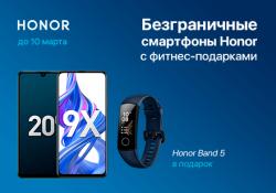 Фитнес-браслет в подарок к смартфонам Honor 9X и Honor 20S