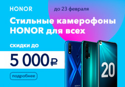 Скидки до 5 000 рублей на камерофоны Honor