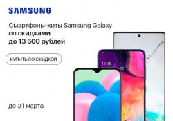 Флагманы и хиты Samsung Galaxy со скидками до 13 500 рублей!
