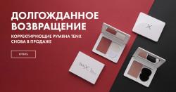 Долгожданное возвращение: корректирующие румяна TenX снова в продаже