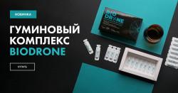 Новинка! Гуминовый комплекс BioDrone