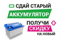 Обменяй свой старый аккумулятор на новый!