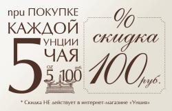 Скидка 100 рублей на каждую пятую унцию.