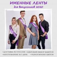 "Принимаем заказы на ленты ""ВЫПУСКНИК 2020"""