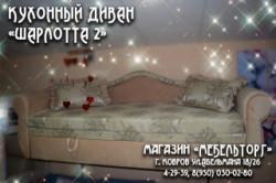 """Скидка! Тахта """"ШАРЛОТТА 2"""" за 15600 руб."""