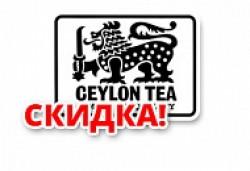 Лучшая цена на цейлонский чай