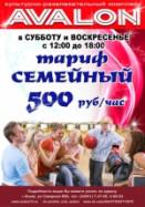 """""""Тариф семейный"""" 500 руб/ч."""