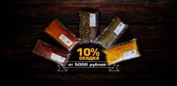 Скидка 10% при заказе от 5000 рублей
