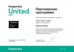 Галэкс получил статус Platinum Partner «Лаборатории Касперского»