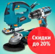 Успейте купить инструменты по выгодным ценам!