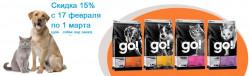 Скидка 15% на корма GO до 1 марта
