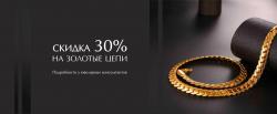 Скидка 30% на золотые цепи