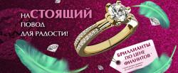 Бриллианты по цене фианитов