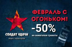 Зажигалки-гранаты -50%