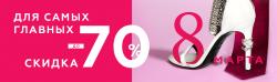 Скидки до 70% процентов в честь 8 марта!